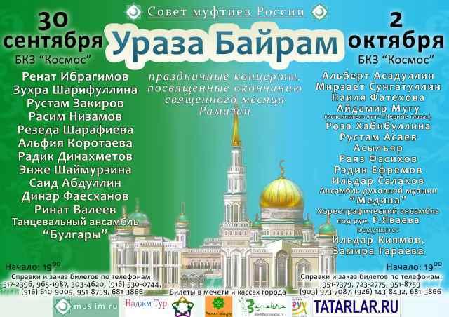 Поздравления к мусульманскому празднику ураза байрам