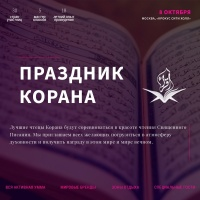 Qur'an Festival to be held in Moscow