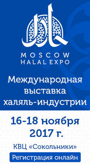 "Moscow Halal Expo Exhibition included in event schedule of the Group of strategic vision ""Russia — Islamic world"""